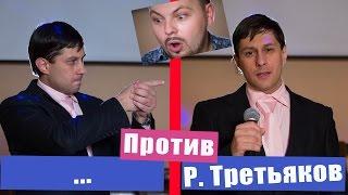 Музыкальный поединок между Р. Третьяков и ...