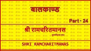 बालकाण्ड दोहा २३, श्रीरामचरितमानस -बालकाण्ड PART 24, अखंड रामायण, Akhand Ramayan Hindi Arth ke Sath