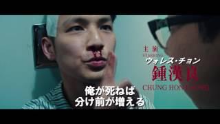 江湖の薔薇 第26話