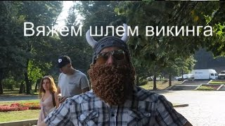 Вязание с Аленой Никифоровой. Шлем викинга - заканчиваю бороду