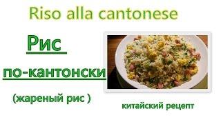 Итальянская Кухня - Рис по-кантонски или жареный рис с овощами... Riso alla cantonese