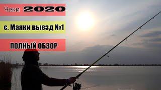 Рыбалка Чеки 2020 с Маяки Одесская обл Днестр