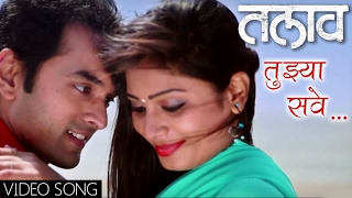 तुझ्या सवे | TUJHYA SAVE | TALAV | ROMANTIC SONG | Saurabh, Priyanka | NEW MARATHI SONGS 2017