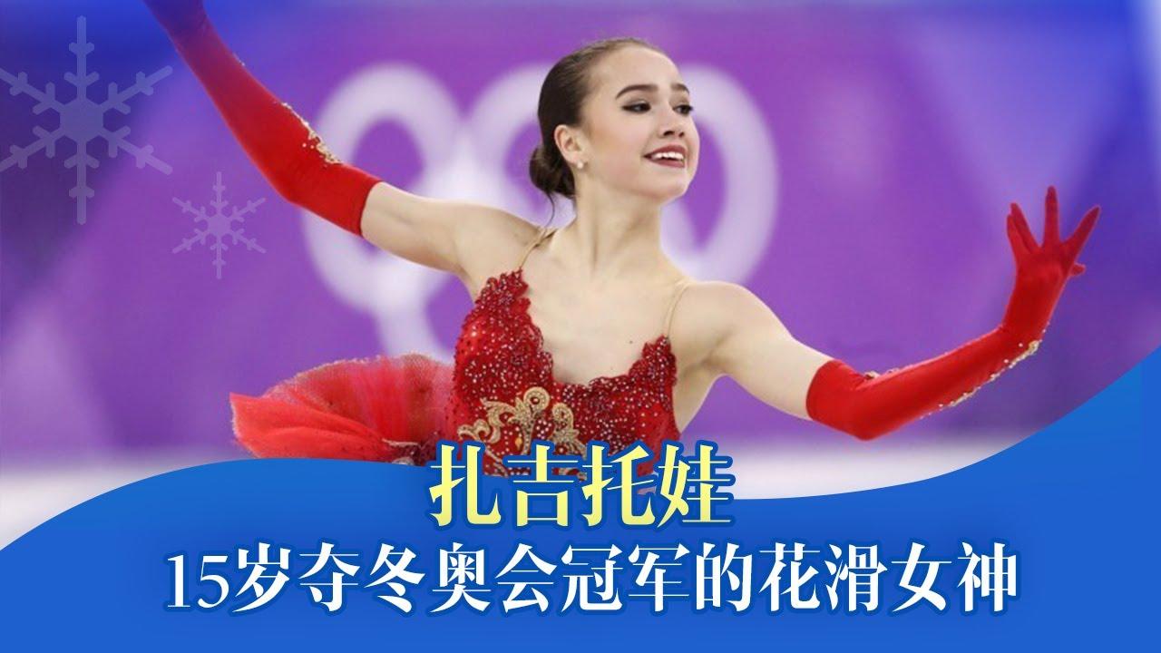 扎吉托娃|美好的样子她都有! 15岁夺冬奥会冠军的花滑女神