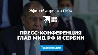 Пресс-конференция глав МИД РФ и Сербии: прямая трансляция - часть 1