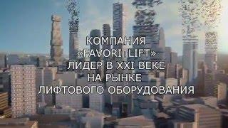 ЛИФТОВОЕ И ПОДЪЕМНОЕ ОБОРУДОВАНИЕ(ООО «Фаворит Лифт» является поставщиком лифтового оборудования и эскалаторов ведущих европейских произво..., 2016-01-25T20:31:10.000Z)