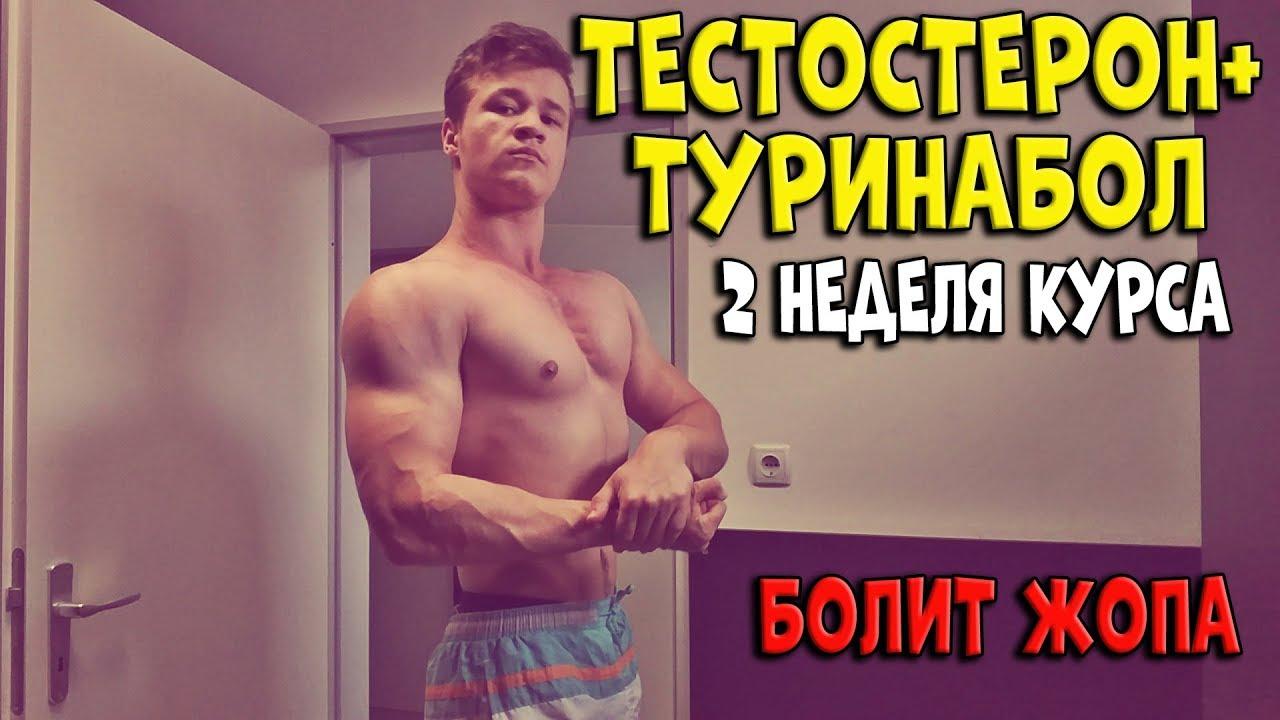 МОЙ КУРС ЭНАНТАТ+ТУРИНАБОЛ. БОЛИТ ЖОПА. 2 НЕДЕЛЯ КУРСА - YouTube