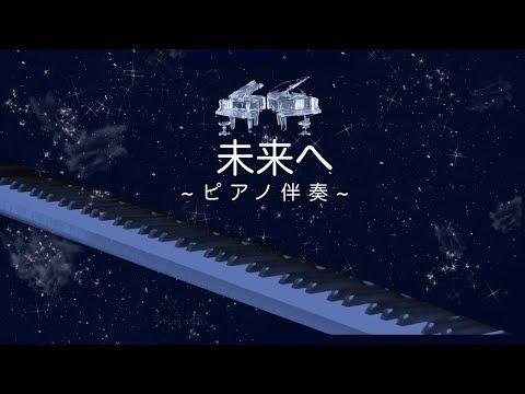 未来へ/Kiroro/mirae/ピアノ伴奏