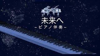 【ピアノ伴奏】未来へ(F)/Kiroro/歌・ガイドメロディーなし.