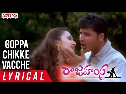 Goppa Chikke Vacche Lyrical || Rajahamsa Movie Songs || Abbas, Sakshi Shivanand || M M Keeravani