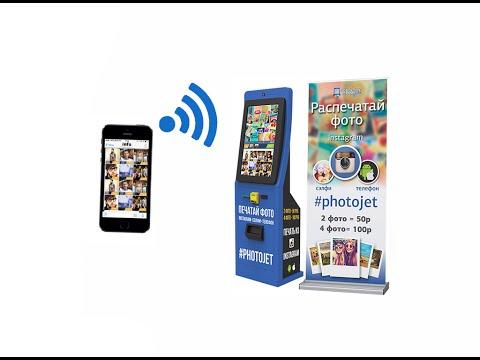 Photojet - автомат по печати фото из instagram и телефона
