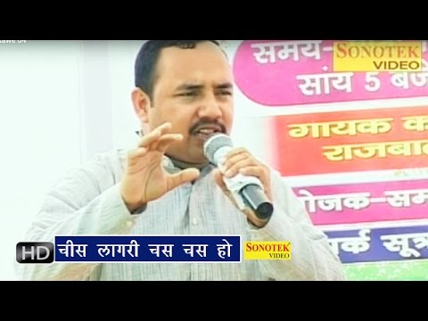 Chis Lagri Chas Chas Ho Ri || चीस लागरी चस चस हो रही || Haryanvi Ragni