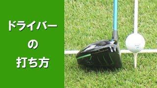 【長岡プロのゴルフレッスン】ドライバーの打ち方