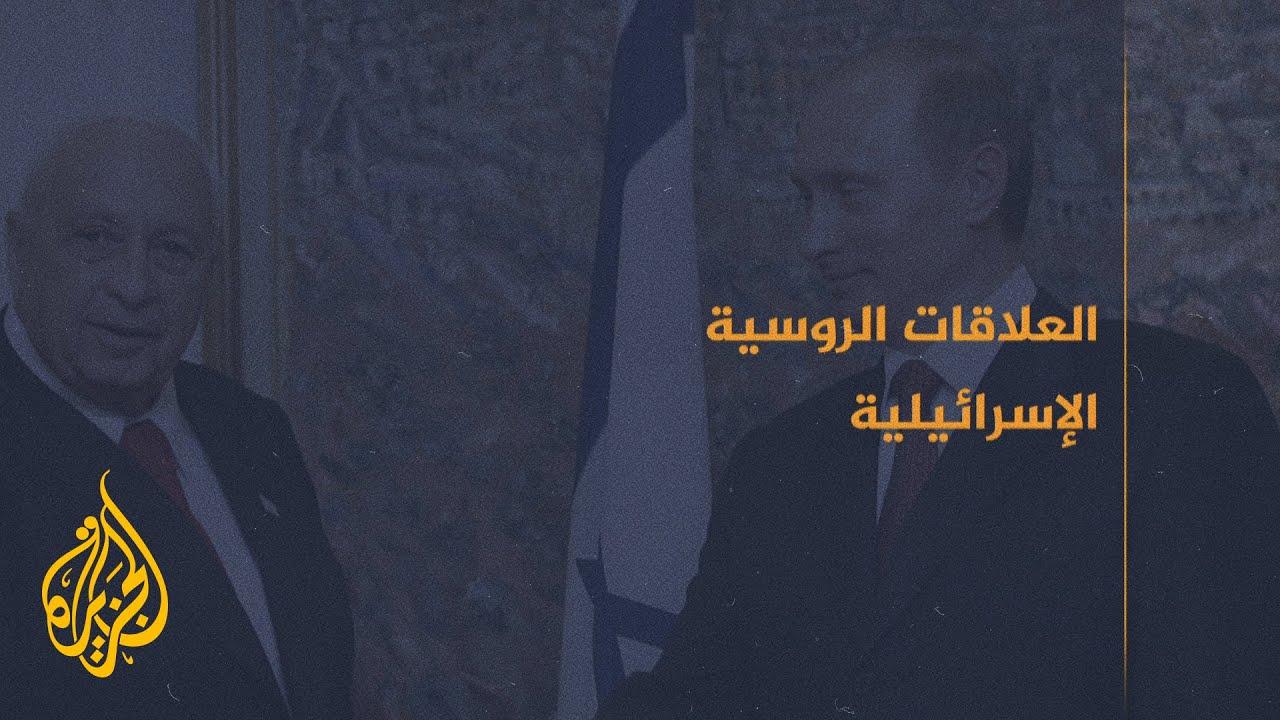 مسار العلاقات الروسية الإسرائيلية
