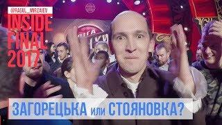 Загорецька или Стояновка? INSIDE Финала Лиги Смеха 2017