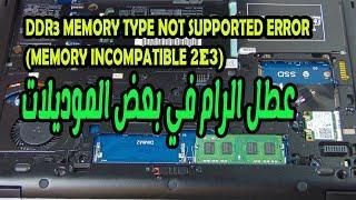 DDR3 memory type not supported error عطل الرام في بعض موديلات اللاب توب