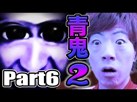 【青鬼2】Part6 - セイキンの実況プレイ!【セイキンゲームズ】 - YouTube