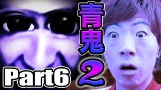 【青鬼2】Part6 - セイキンの実況プレイ!【セイキンゲームズ】