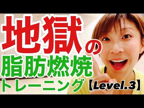 地獄の脂肪燃焼トレーニング【Level.3】