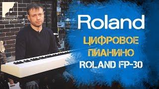 Обзор цифрового пианино ROLAND FP-30