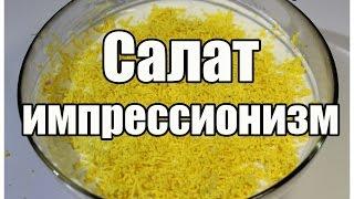 Салат импрессионизм - Meat salad - Видео Рецепт(Видео рецепт «Салат импрессионизм» от videoretsepty.ru ПОДПИСЫВАЙТЕСЬ НА КАНАЛ: ..., 2016-06-13T16:46:17.000Z)