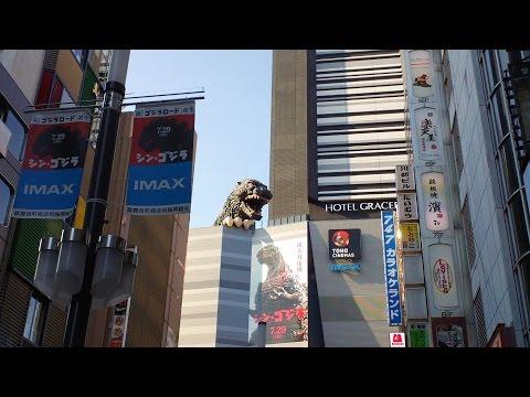 """ゴジラ Godzilla in 3D (At the """"Godzilla Hotel"""")"""
