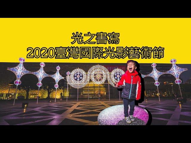 光之書寫 | 2020臺灣國際光影藝術節 台中光影展1/18~2/23