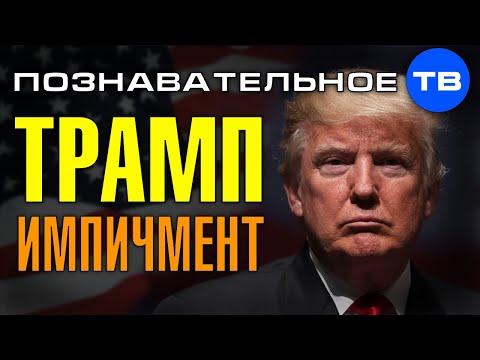 Почему Трампу объявили импичмент? Глобальная реклама США (Познавательное ТВ, Артём Войтенков)