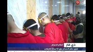بالفيديو في سجن الناصرية تنفيذ حكم الاعدام بحق ٤٢ مداناً بالارهاب