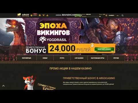Регистрация в онлайн казино Арго