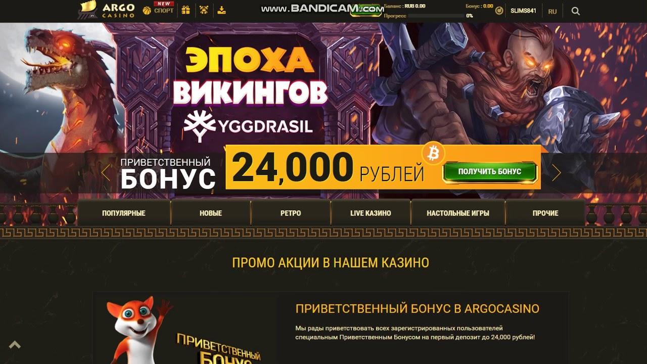 официальный сайт argo casino промокод
