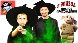 ⚡️ ТАЙНАЯ КОМНАТА 2 эпизод Лего ГАРРИ ПОТТЕР 1-4 Жестянка