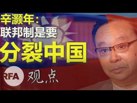 辛灝年(下):聯邦制是要分裂中國  觀點