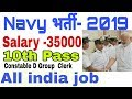 indian navy bharti 2019/indan recruitment 2019/salary 35000+/all india