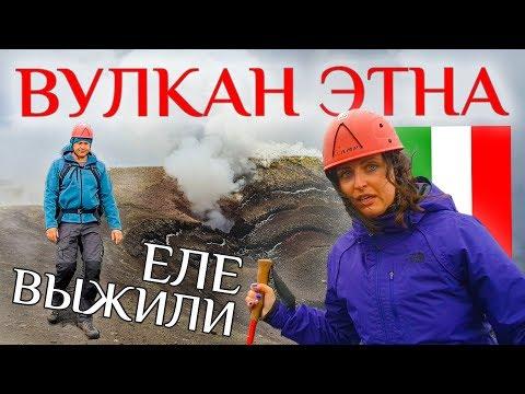 Как подняться на вулкан этна