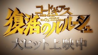『コードギアス 復活のルルーシュ』大ヒット上映中PV(90秒)