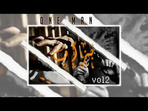 One Man-BZF-Vol2 (