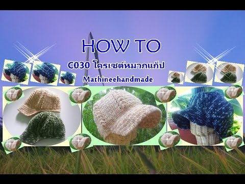 How to C030 วิธีถักหมวกแก๊บโครเชต์_Mathineehandmade