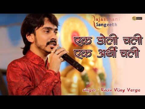 Ek Doli Chali Ek Arti Chali    Superhit Song    Rajiv Vijay Verge    Full Version