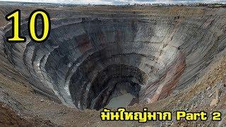 10 อันดับ สิ่งก่อสร้างขนาดยักษ์ ที่ถูกสร้างจากมนุษย์... มันใหญ่มากกก l Part 2