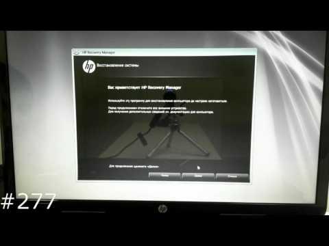 Восстановление заводского Windows на ноутбуке HP. Переустановка Windows 7 на ноутбуках HP