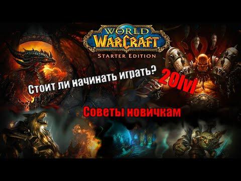 Стоит ли начинать играть в WoW Starter Edition || World Of Warcraft Стартовая Версия ?
