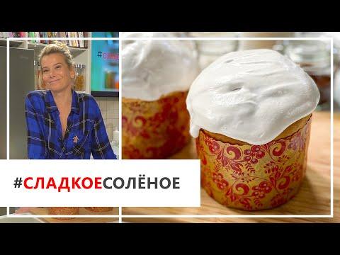 Рецепт классического кулича с изюмом и глазурью от Юлии Высоцкой | #сладкоесолёное №74 (6+)