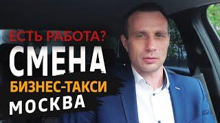Заработок в такси на Мерседесе в Москве за смену   Бизнес такси больше никому не нужно?   Вальдемар