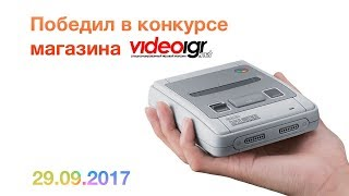 Победил в конкурсе магазина videoigr.net 29.09.2017