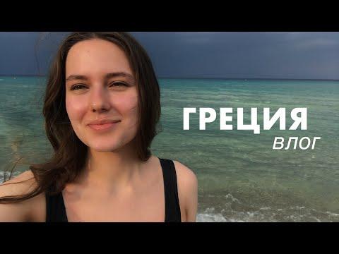 Тур по Квартире в Греции за 30€ | Салоники, Как Добраться до Пляжа | Халкидики