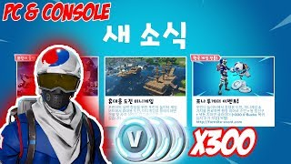 HOW TO GET KOREAN APLINE ACE SKIN (PC AND CONSOLE) ON FORTNITE!