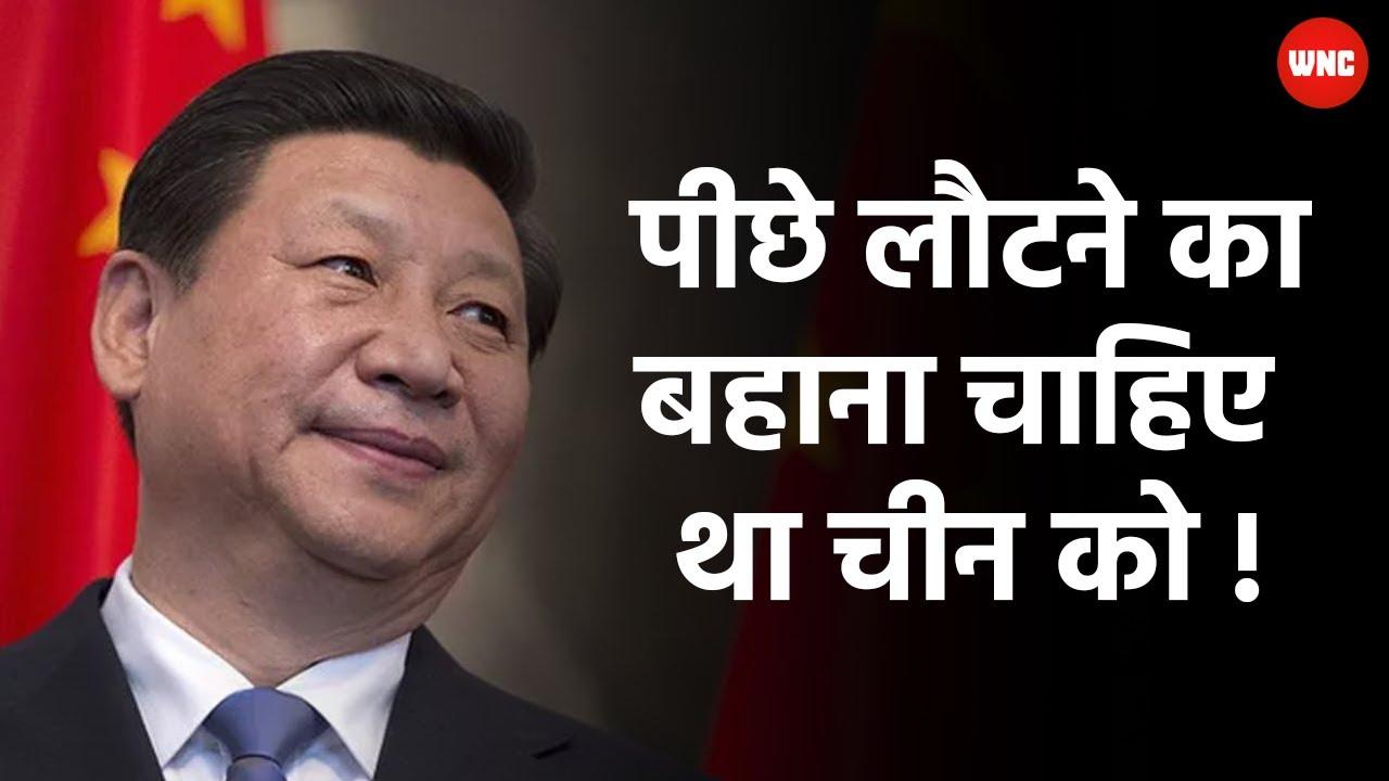 चीन के पीछे हटने के 8 कारण! ऐसे ही नहीं लौट गया चीन! 8 reasons behind China's withdrawal from Galwan