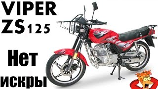 Viper ZS 125: Пропала искра