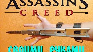 Как сделать клинок Ассасина (часть 2) / How to make blade Assassin (Part 2)(Я ВК-http://vk.com/id213250904 | Группа вк-http://vk.com/club88874328 | Моя партнерская программа-https://youpartnerwsp.com/ru/join?78334 | По вопросам., 2015-02-22T14:47:12.000Z)
